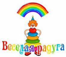 Изучаем цвета вместе с мультфильмом «Веселая радуга»