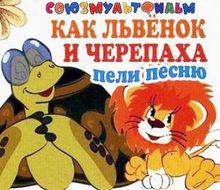 Мультфильм Как львенок и черепаха пели песню