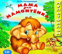 Мультфильм Мама для мамонтенка